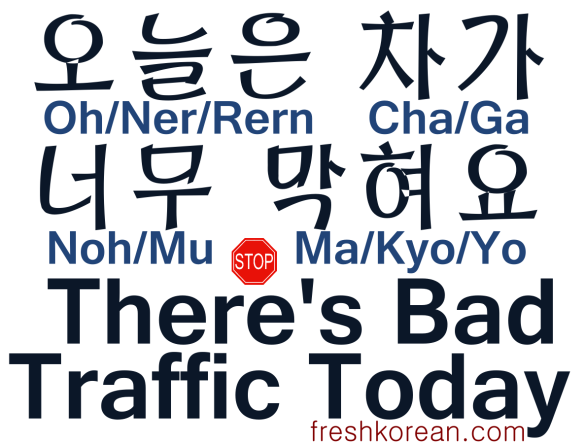There's Bad Traffic Today - Fresh Korean