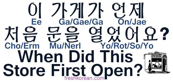 When Did This Store First Open - Fresh Korean