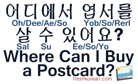 Where Can I Buy A Postcard - Fresh Korean