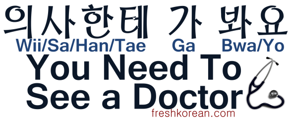 You Need To See a Doctor - Fresh Korean