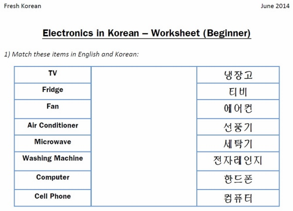 Electronics in Korean - Worksheet Q1