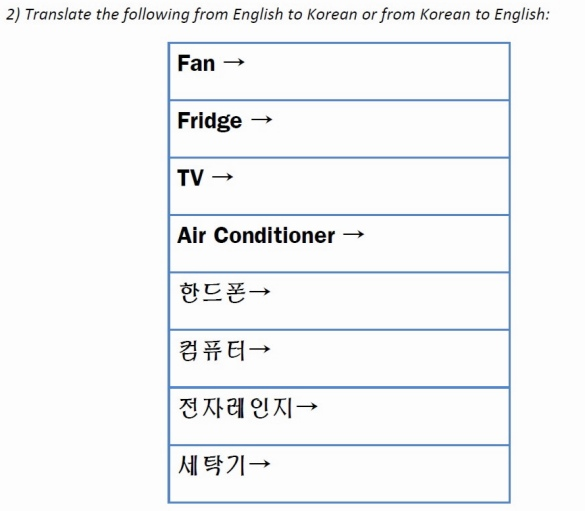 Electronics in Korean - Worksheet Q2