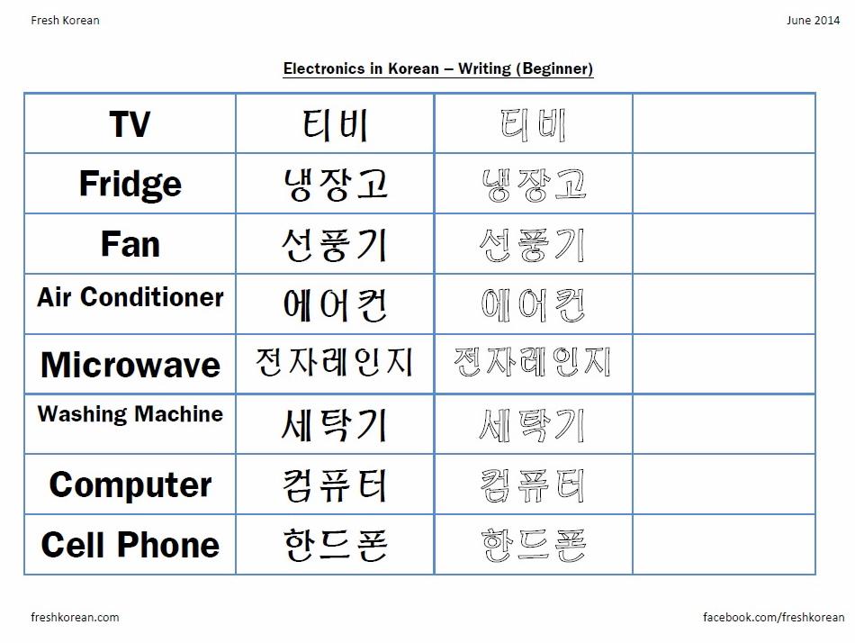 practice writing korean worksheets