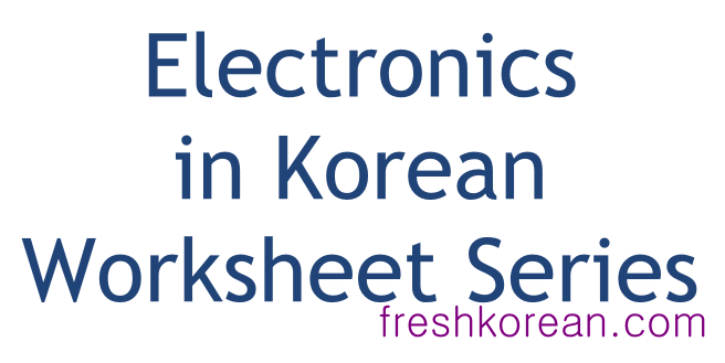 Fresh Korean Electronics in Korean Worksheet Series Banner