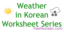 Fresh Korean Weather in Korean Worksheet Series Banner
