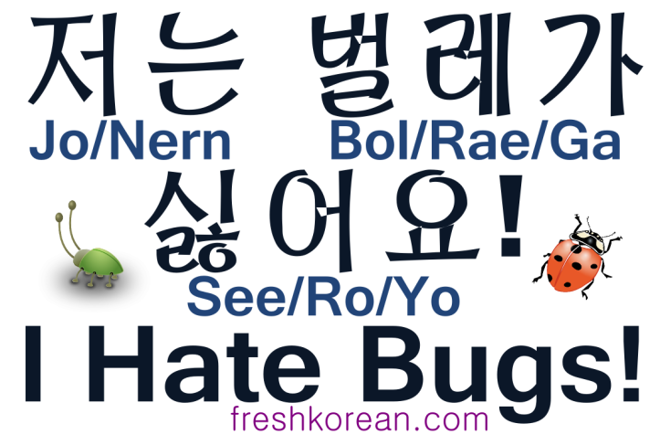 I Hate Bugs! - Fresh Korean