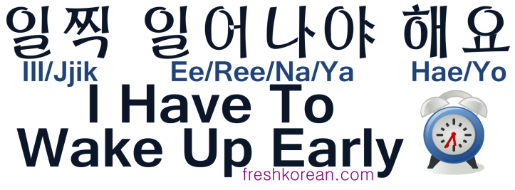 I Have To Wake Up Early - Fresh Korean