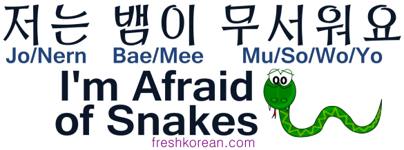 I'm Afraid of Snakes - Fresh Korean