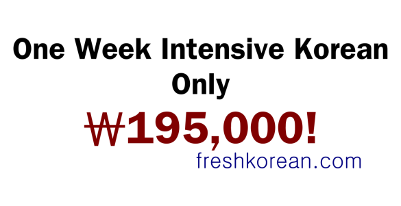 One Week Intensive Korean Ad