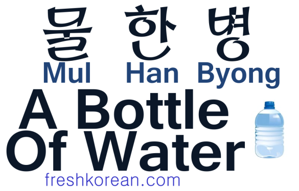 A Bottle of Water - Fresh Korean