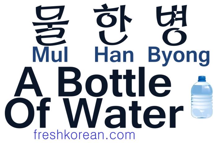 A Bottle of Water - Fresh Korean