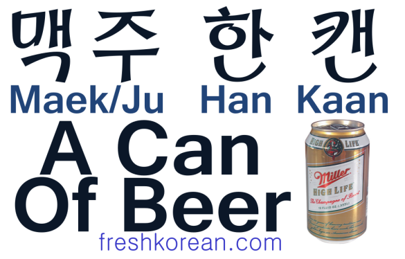 A Can of Beer - Fresh Korean
