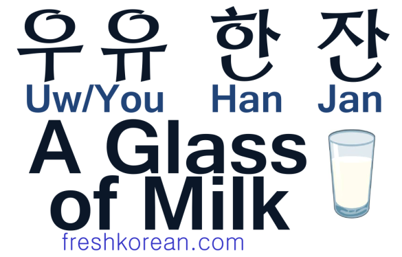 A Glass of Milk - Fresh Korean