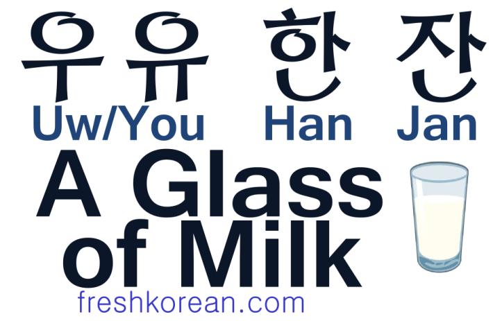 A Glass of Milk - Fresh Korean