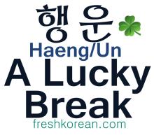 A Lucky Break  - Fresh Korean