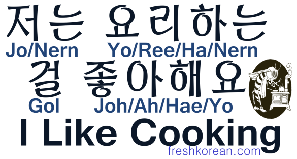 I Like Cooking - Fresh Korean