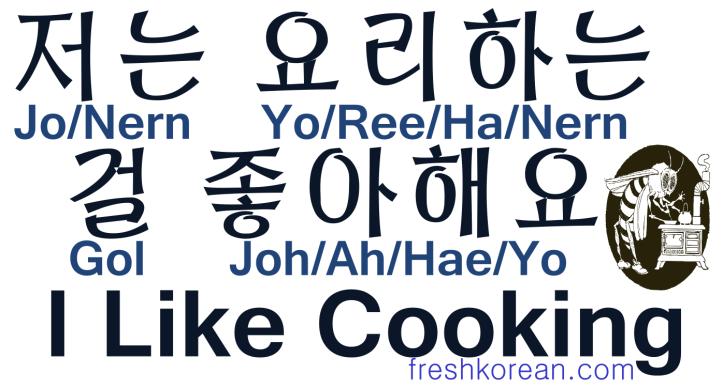 I Like Cooking - Fresh Korean