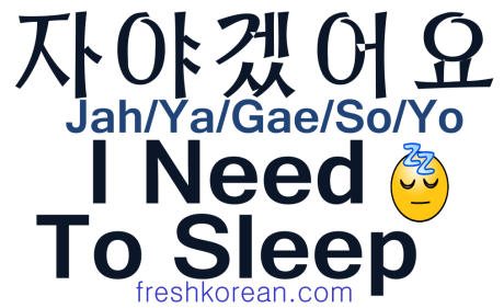 I Need To Sleep - Fresh Korean