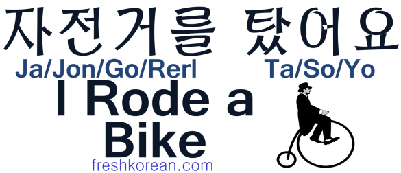 I Rode a Bike - Fresh Korean