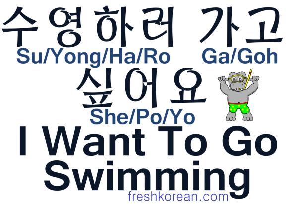 I Want To Go Swimming - Fresh Korean