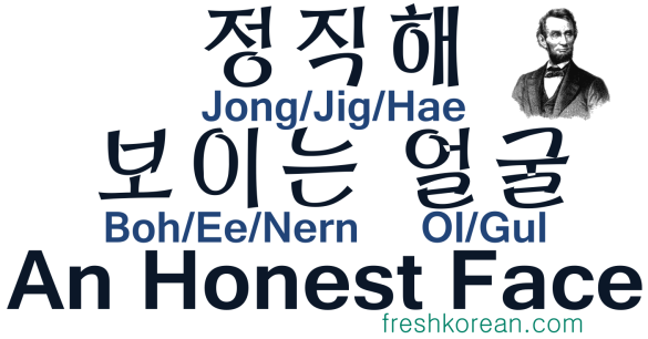 An Honest Face - Fresh Korean