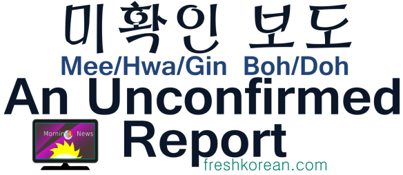 An Unconfirmed Report - Fresh Korean