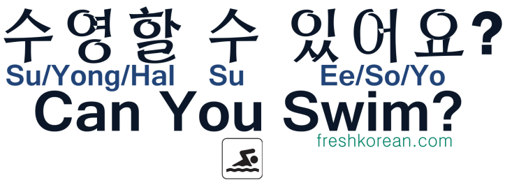 Can You Swim - Fresh Korean