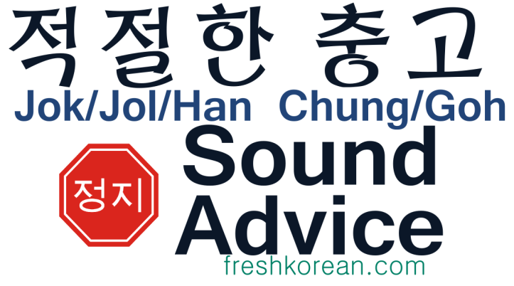 Sound Advice - Fresh Korean