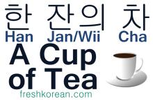 A Cup of Tea - Fresh Korean Phrase Card