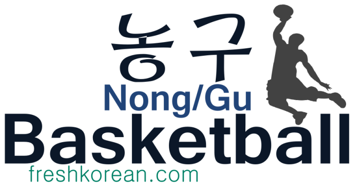 Basketball - Fresh Korean