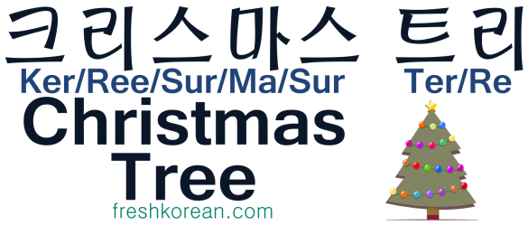 Christmas Tree - Fresh Korean