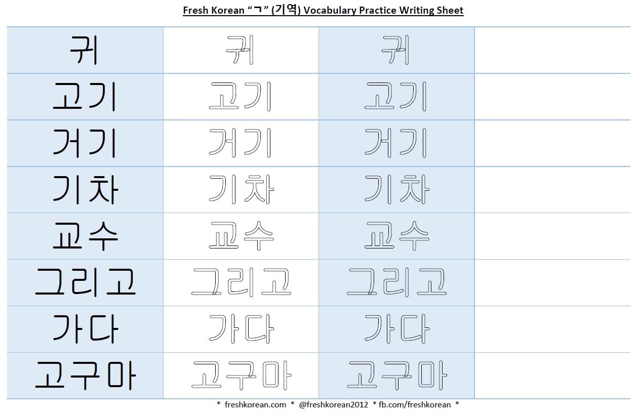 Korean Vocabulary Practice Writing Worksheet 1 Free PDF – Vocabulary Practice Worksheets