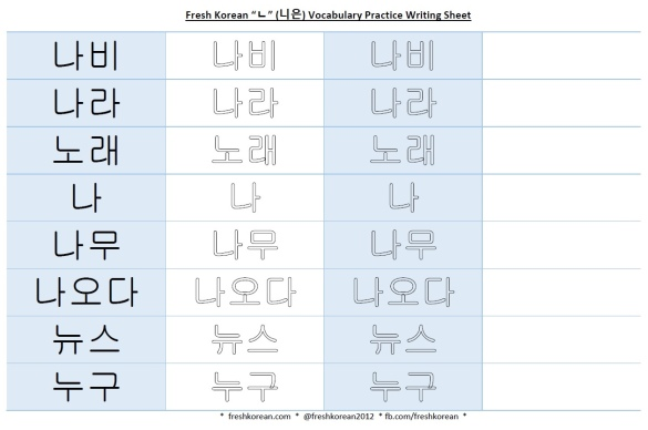 ㄴ vocabulary practice writing sheet