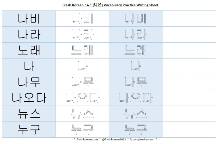 ㄴ vocabulary practice writing sheet