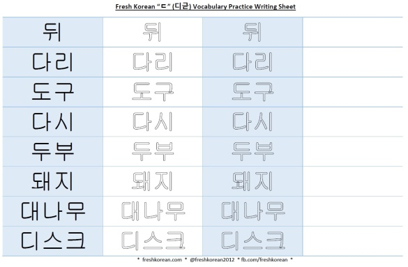 ㄷ vocabulary practice writing sheet