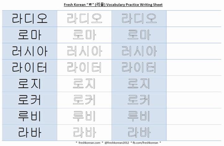 ㄹ vocabulary practice writing sheet