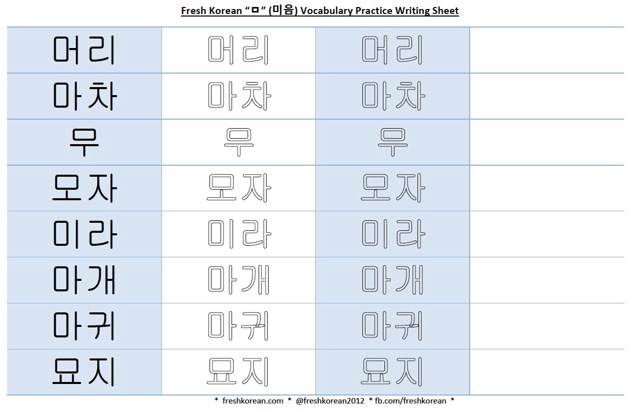 Practice Korean Writing – Page 2 – Fresh Korean