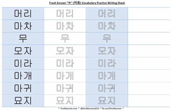 ㅁ vocabulary practice writing sheet