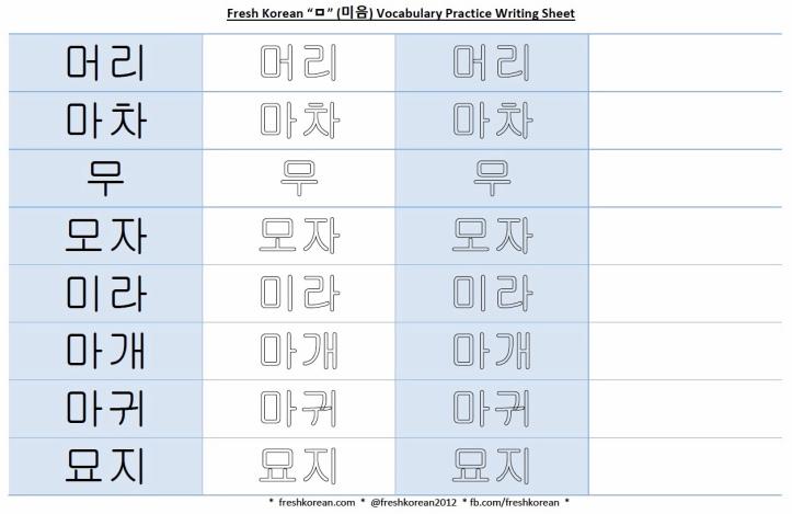 ㅁ vocabulary practice writing sheet