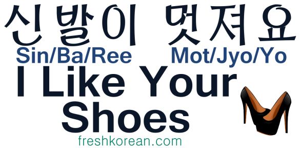 I Like Your Shoes - Fresh Korean