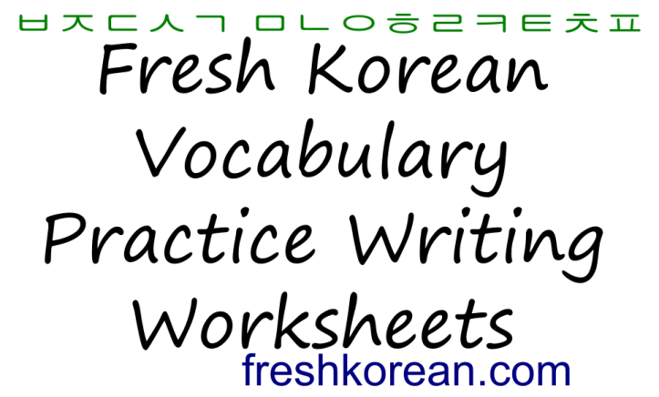 Korean Vocabulary Practice Writing Worksheets Banner