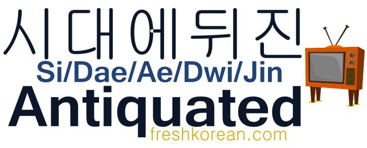 Antiquated - Fresh Korean Phrase Card
