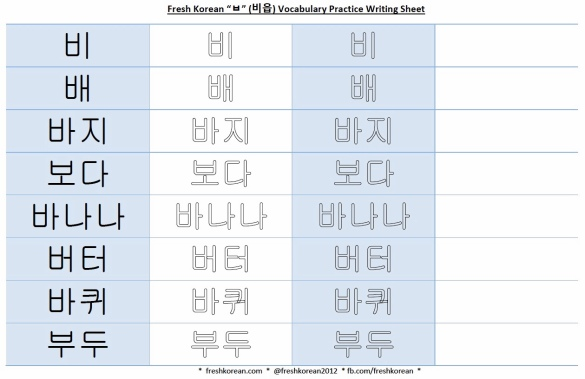 ㅂ vocabulary practice writing sheet
