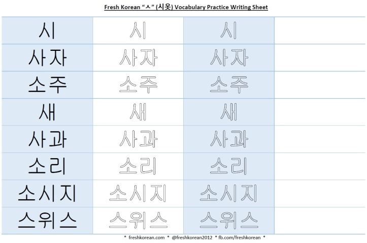 ㅅ vocabulary practice writing sheet