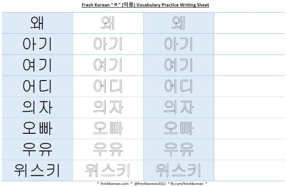 ㅇ vocabulary practice writing sheet