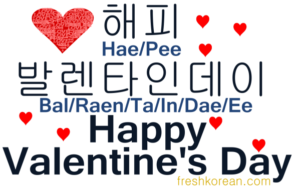 Happy Valentine's Day - Fresh Korean Phrase Card