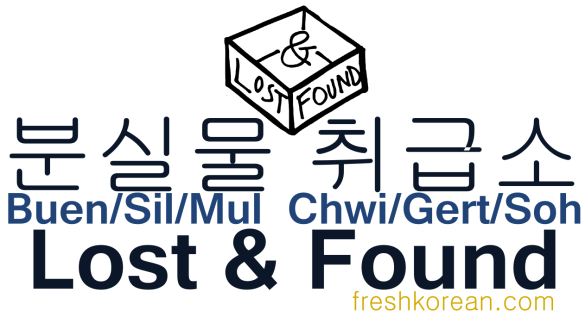 Lost and Found - Fresh Korean Phrase Card