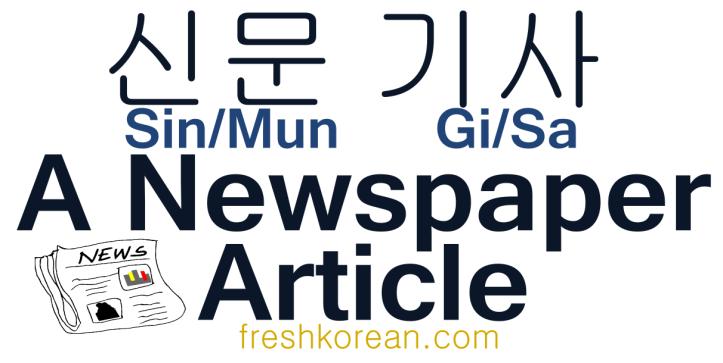 A Newspaper Article - Fresh Korean Phrase Card