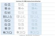ㅌ vocabulary practice writing sheet