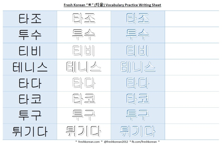 ㅌ vocabulary practice writing sheet